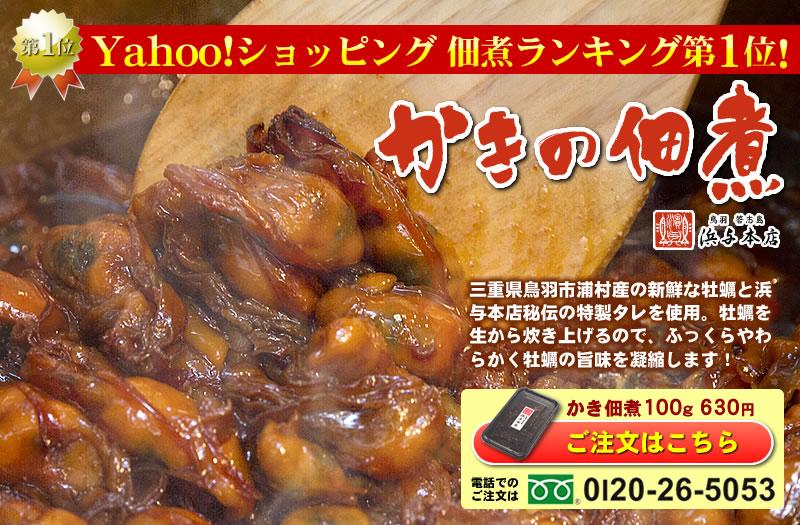 美味しいかきの佃煮は、答志島浜与本店へ